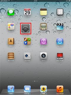 iPad2でアイコンの移動完了