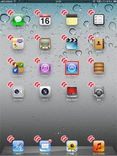 iPad2 アイコンの長押し