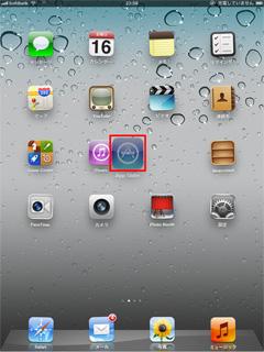iPad2 アイコンを重ねる