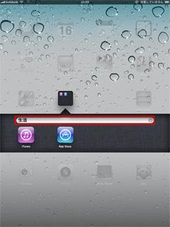 iPad2 フォルダの作成