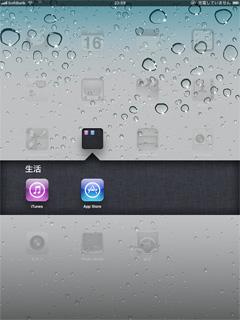 iPad2 フォルダに入ったアイコン