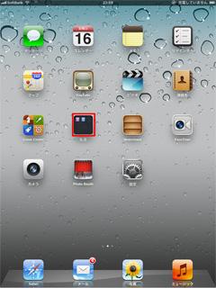iPad2 フォルダ構造