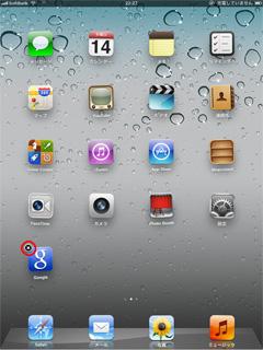 iPad2 アプリを削除する