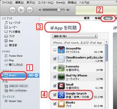 iPad2 アプリをiTunesから削除