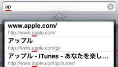 iPad2 Web履歴からURL候補が表示