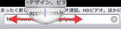 iPad2 URLを修正