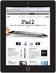 iPad2 縦表示
