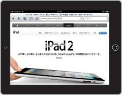 iPad2 横表示