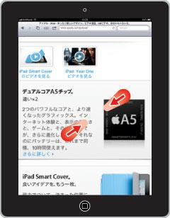 iPad2 ダブルタップで縮小