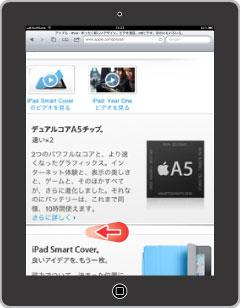 iPad2 スクロール操作