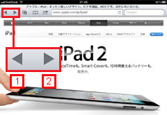 iPad2 前のwebページを見る