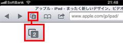 iPad2 Webページを切り替える