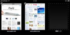 iPad2 Webページサムネイルを確認