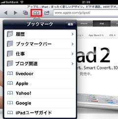 iPad2 ブックマークからページを開く