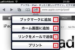 iPad2 Safariのその他の操作