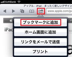 iPad2 ブックマーク登録手順