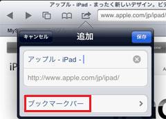 iPad2 ブックマーク フォルダ切替