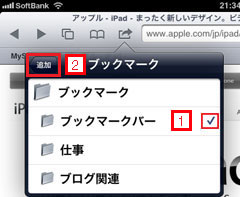 iPad2 ブックマーク フォルダ選択