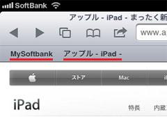 iPad2 ブックマークバーに登録