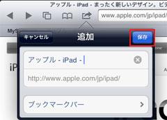 iPad2 ブックマークの追加