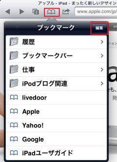 iPad2 ブックマークの削除