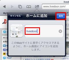 iPad2 Webクリップアイコン名を編集]