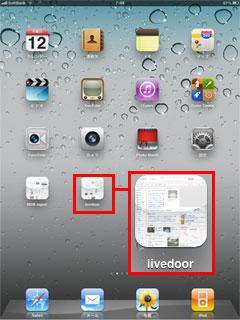 iPad2 ホーム画面にWebクリップ