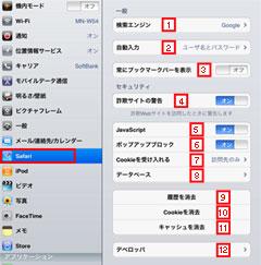 iPad2でSafariの設定を行なう