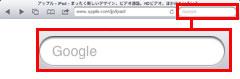 iPad2でSafariの検索エンジン設定を行なう