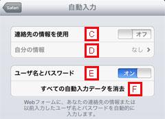iPad2 ユーザー名とパスワードを自動入力