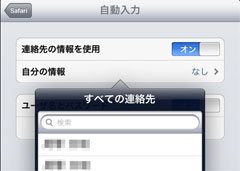 iPad2 連絡先から自動入力