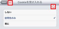 iPad2でSafariのCookie設定を行なう
