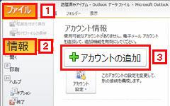 i.softbank.jpアドレスをOutlookに設定。アカウントの追加