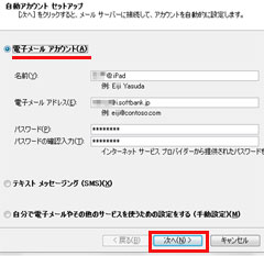 i.softbank.jpアドレスをOutlookに設定。アドレス・パスワード入力