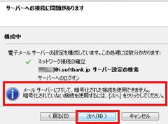 i.softbank.jpアドレスをOutlookに設定。接続に問題があります