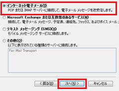 i.softbank.jpアドレスをOutlookに設定。インターネット電子メール
