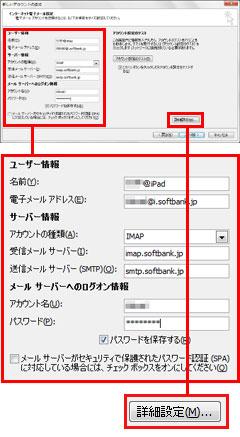 i.softbank.jpアドレスをOutlookに設定。