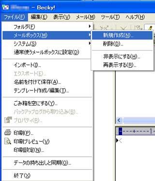 i.softbank.jpアドレスをBecky!に設定。アカウントの追加