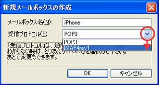 i.softbank.jpアドレスをBecky!に設定。受信プロトコルはIMAPで