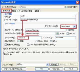 i.softbank.jpアドレスをBecky!に設定。