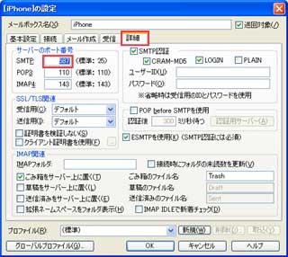 i.softbank.jpアドレスをBecky!に設定。SMTPポートに587を指定