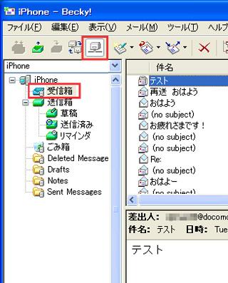 i.softbank.jpアドレスをBecky!で設定したイメージ