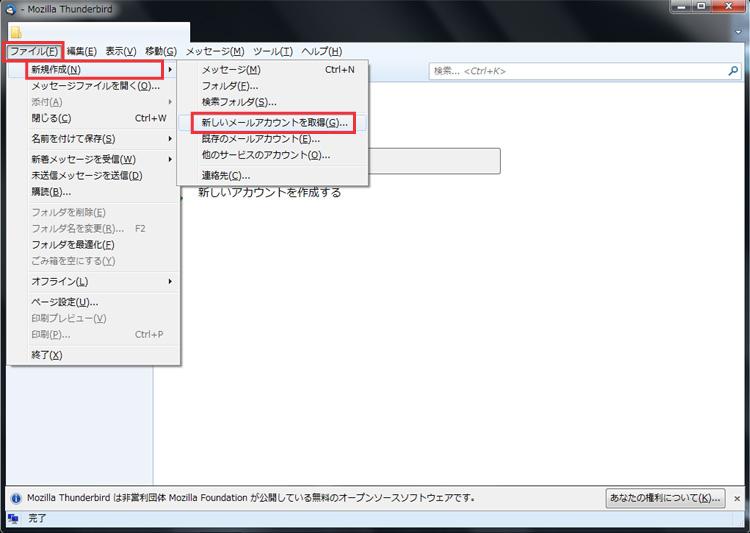 i.softbank.jpアドレスをThunderbirdに設定。アカウントの追加