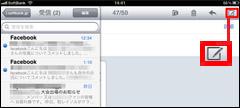 iPad2のメール新規作成