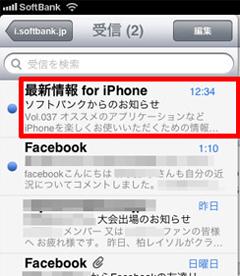 iPad2から返信するメールを選択