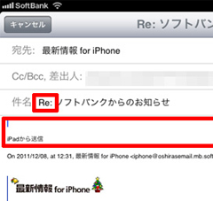 iPad2からメールを返信する