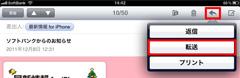 iPad2からメールを転送する場合