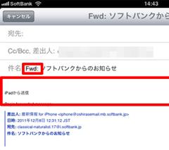 iPad2からメールを転送時はFwd