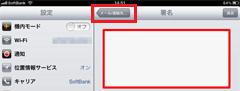iPad2でメールの署名編集完了