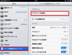 「メール/連絡先/カレンダー」→「アカウントの追加」